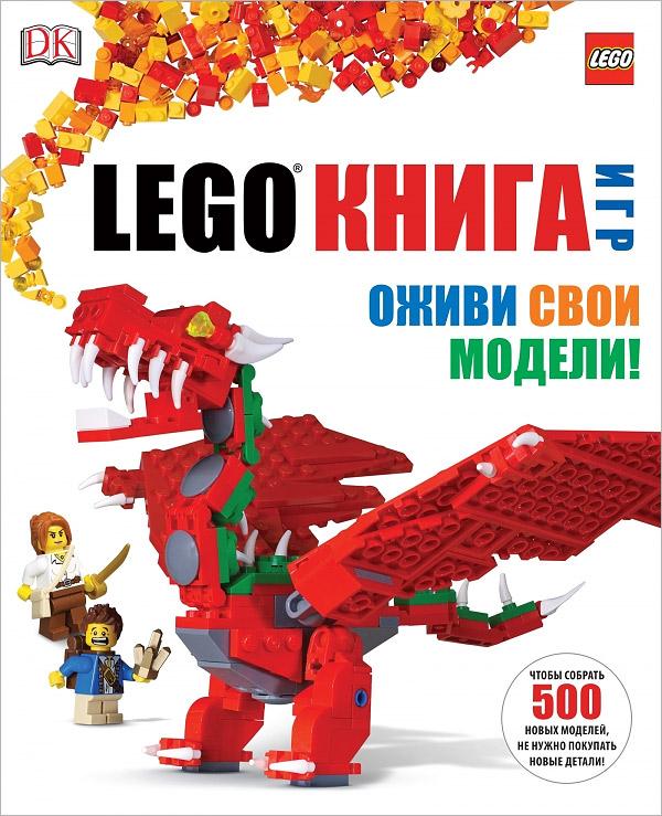 LEGO книга игр. Оживи свои модели12296407Чтобы собрать 500 новых моделей LEGO, не обязательно покупать новые наборы! Эта книга - настоящий кладезь идей! На ее страницах вас ждут зачарованные леса и замки с привидениями, африканское сафари и марсианская база, удивительные буквозвери и даже межгалактическая социальная сеть. Главное, помните - сколько бы деталей ни было в вашей коллекции, вас не ограничивает ничего, кроме воображения!
