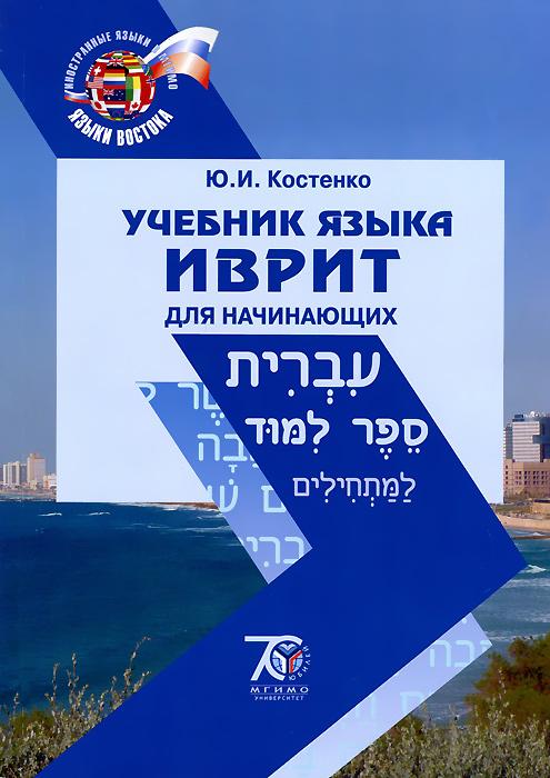 Учебник языка иврит для начинающих