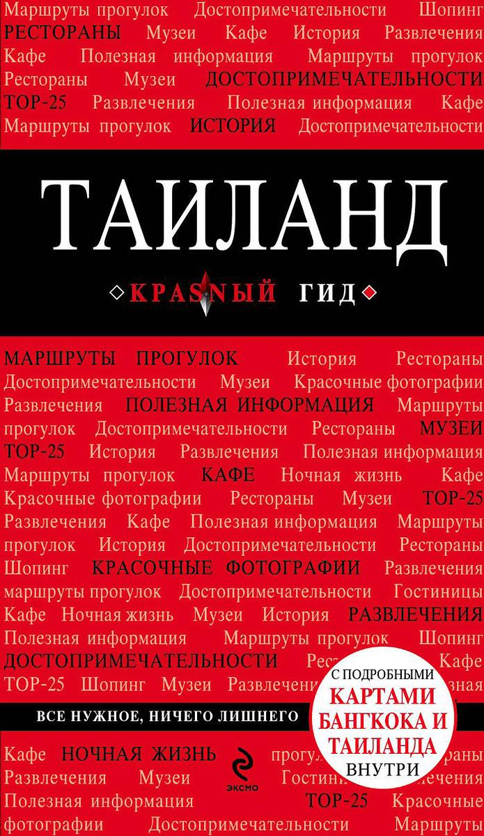 Таиланд. Путеводитель (+ карта). А. В. Синцов