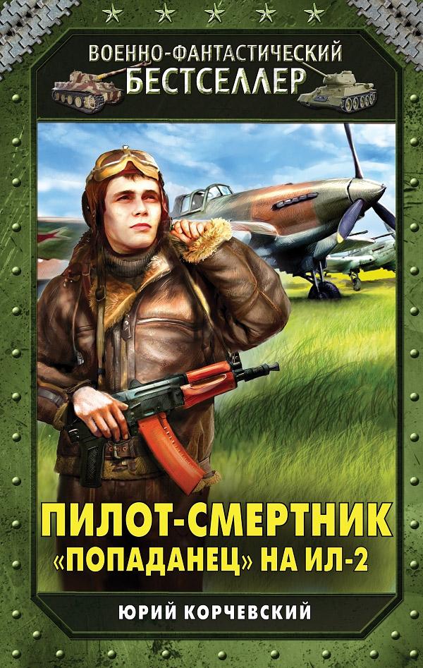 Пилот-смертник.