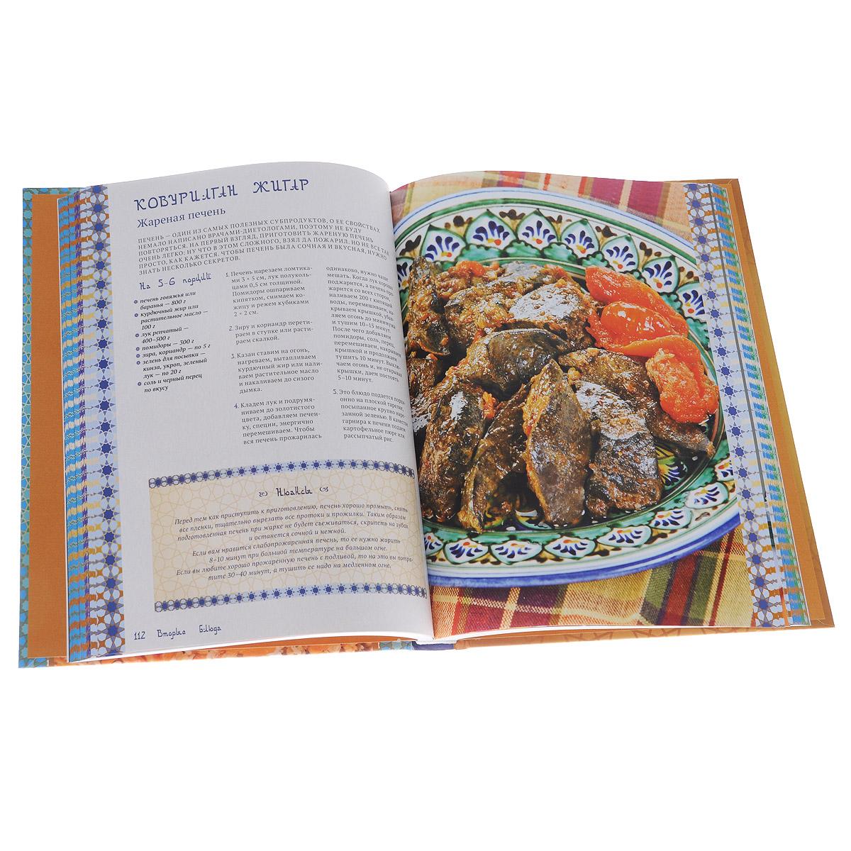 Энциклопедия узбекской кухни