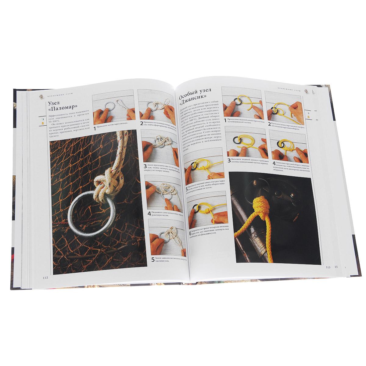 Узлы полная энциклопедия более 200 способов вязания узлов читать 12
