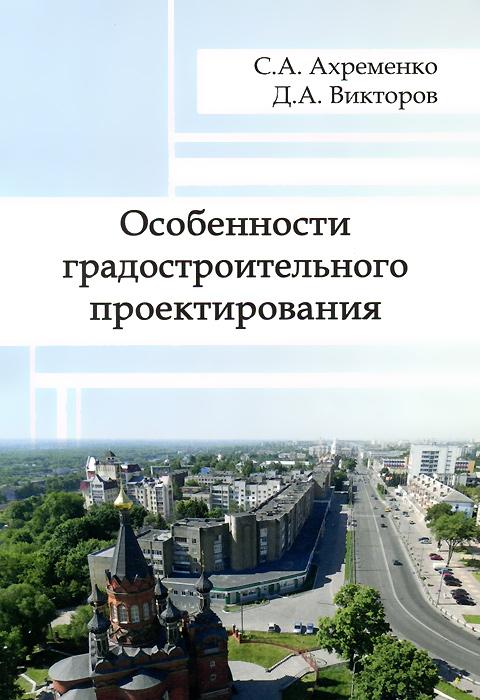 Особенности градостроительного проектирования. Учебное пособие