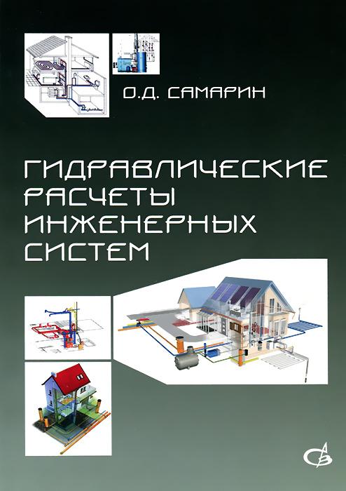 Гидравлические расчеты инженерных систем. Справочное пособие