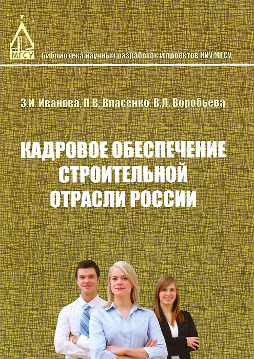 Кадровое обеспечение строительной отрасли России