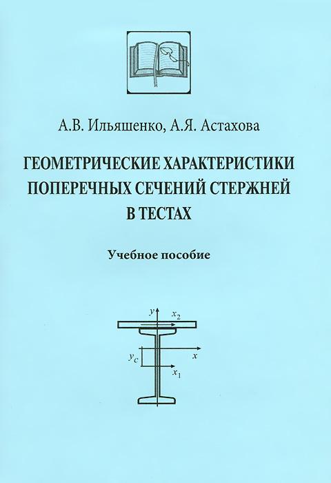 Геометрические характеристики поперечных сечений. Учебное пособие