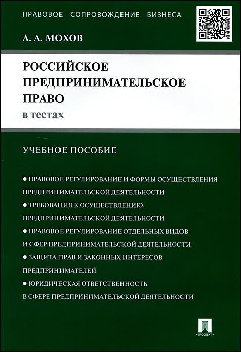 Российское предпринимательское право в тестах. Учебное пособие