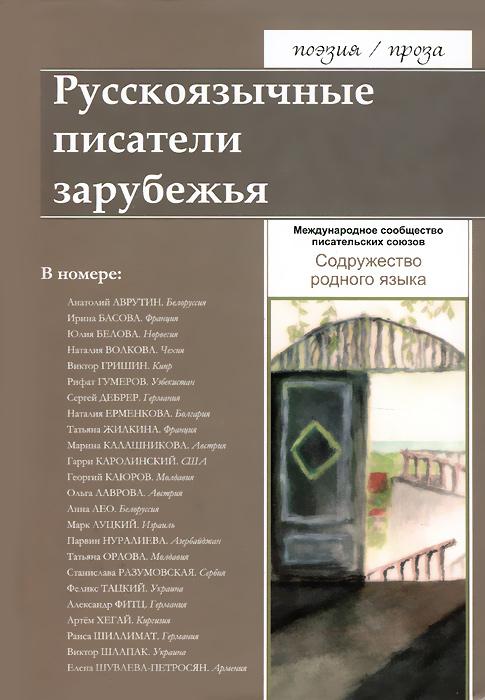 Русскоязычные писатели зарубежья. Содружество родного языка