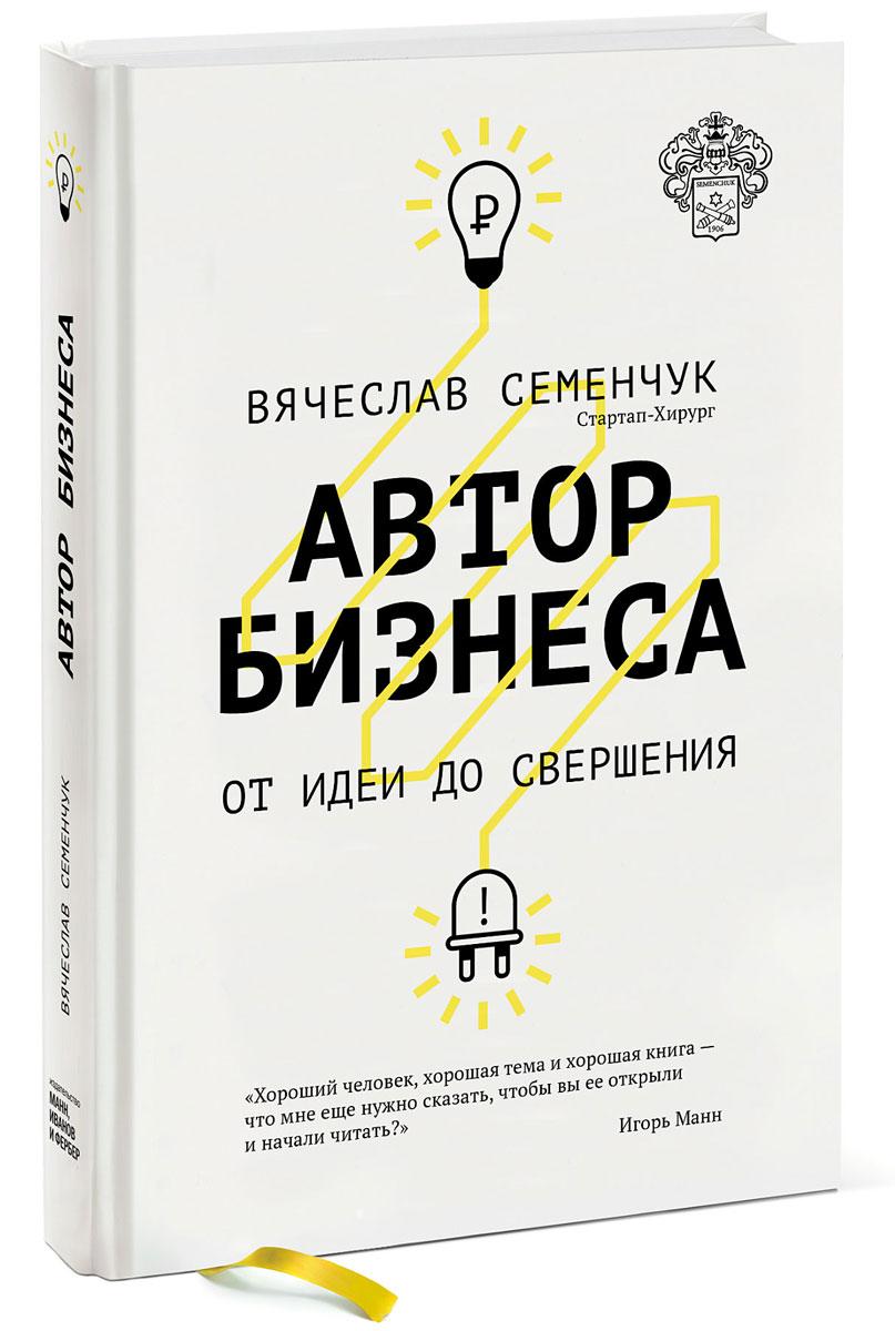 Автор бизнеса. От идеи до свершения