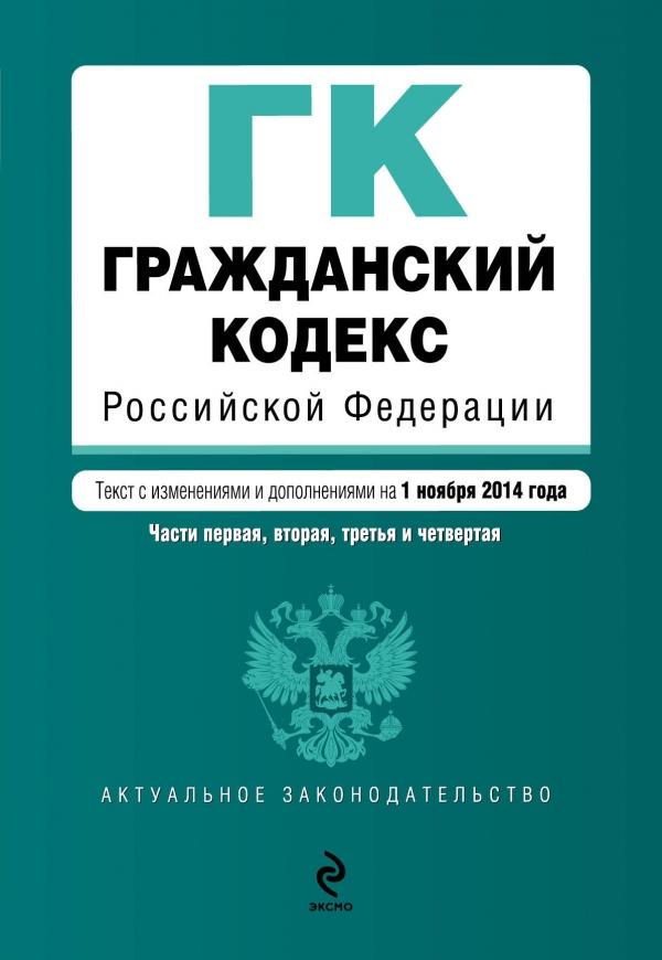 Гражданский кодекс Российской Федерации. Части первая, вторая, третья и четвертая ( 978-5-699-77032-8 )