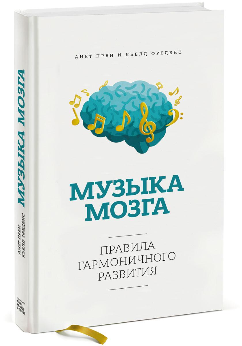 Музыка мозга. Правила гармоничного развития
