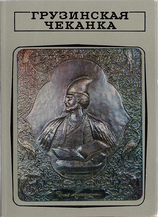Грузинская чеканка. Комплект из 17 открыток