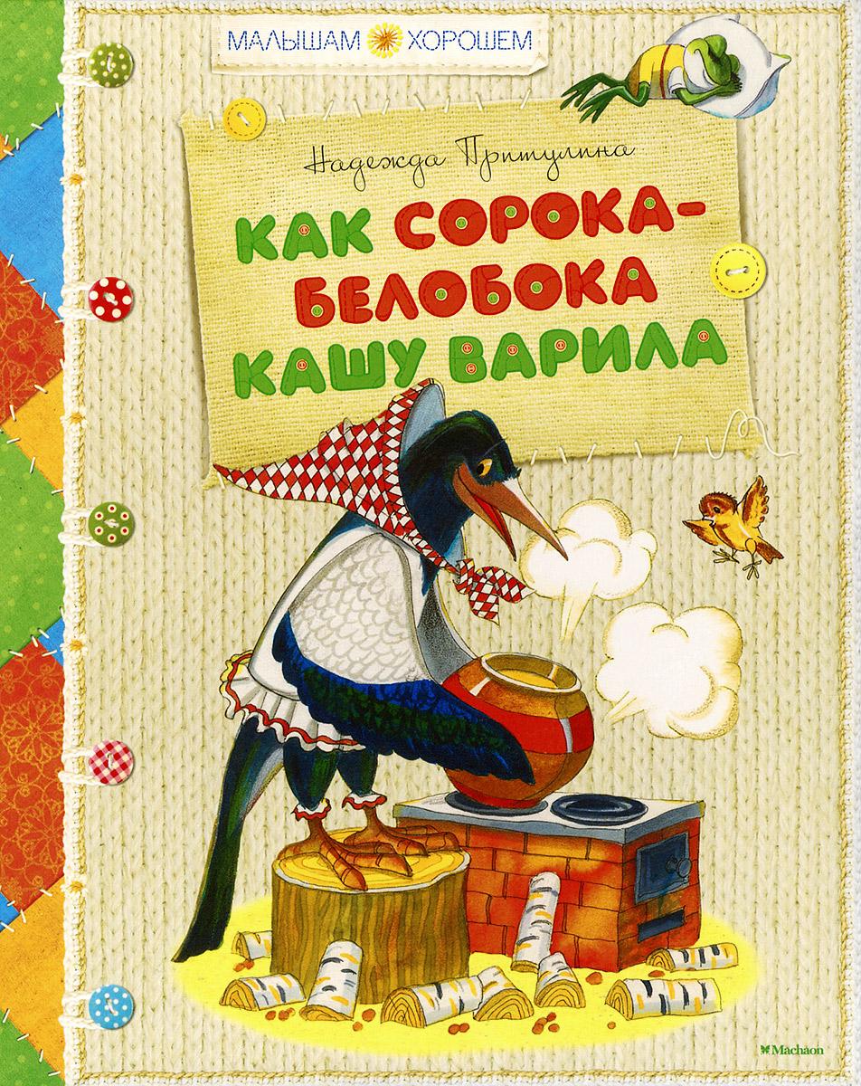 Как сорока-белобока кашу варила12296407В этой книге собраны сказки, стихи, загадки и Считалки детской писательницы Надежды Притулиной, которая умеет весело и легко разговаривать с маленькими читателями об очень важных вещах - о дружбе, взаимопомощи, честности, справедливости. А её загадки, написанные в алфавитном порядке, помогут малышам не только выучить буквы, но и разовьют их воображение и творческий потенциал. Читайте детям только хорошие книги!