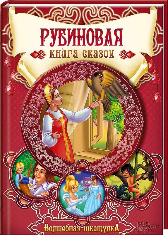 Рубиновая книга сказок