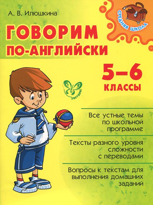 Говорим по-английски. 5-6 класс.. А. В. Илюшкина
