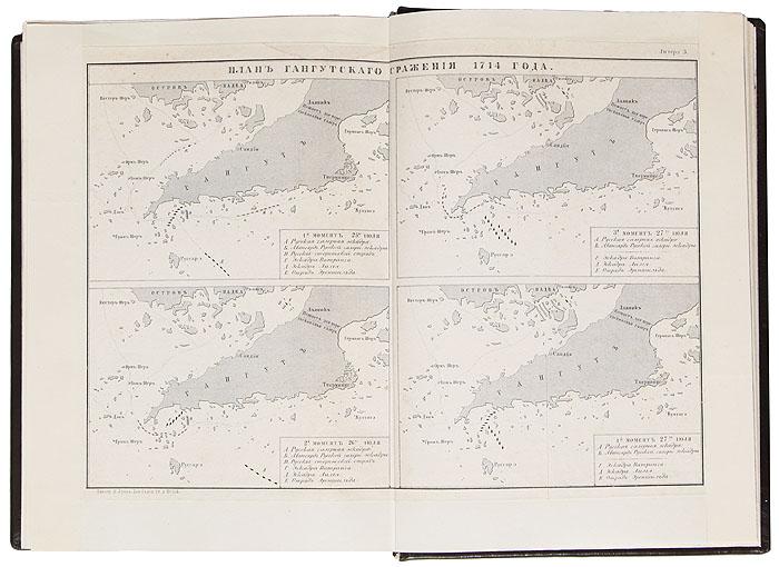 Очерк русской морской истории. Часть 1