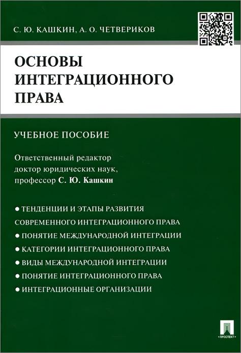 Основы интеграционного права. Учебное пособие
