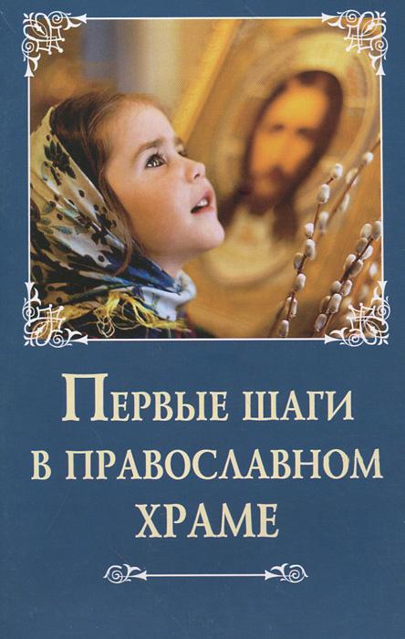 Первые шаги в православном храме ( 978-5-91362-907-4 )