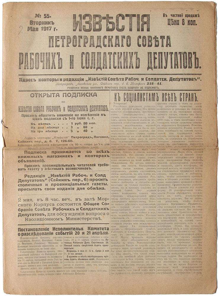 Известия Петроградскаго Совета Рабочих и Солдатских Депутатов. № 55, 2 мая 1917 года