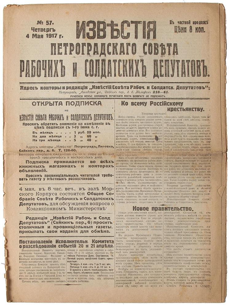 Известия Петроградскаго Совета Рабочих и Солдатских Депутатов. № 57, 4 мая 1917 года