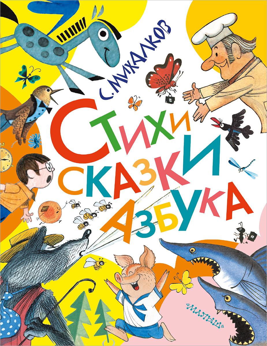 Стихи. Сказки. Азбука12296407Каждый ребенок мечтает о щенке. Каждый ребенок не хочет все время слушаться старших, а делать все по-своему. Каждый ребенок обожает сладости. И каждый мечтает побыстрее научиться читать, но так, чтобы это произошло само собой...Замечательный поэт, классик детской литературы С.В.Михалков знал все про жизнь ребят и написал такие стихи и сказки, которые ребята запоминают сразу и надолго.