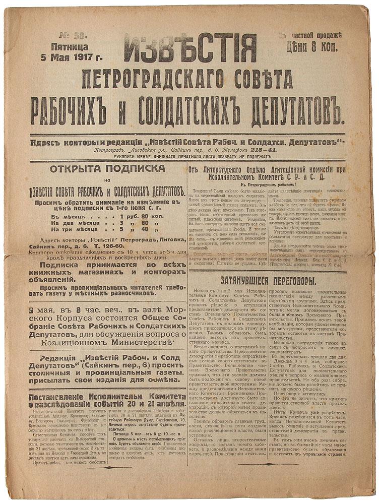 Известия Петроградскаго Совета Рабочих и Солдатских Депутатов. № 58, 5 мая 1917 года