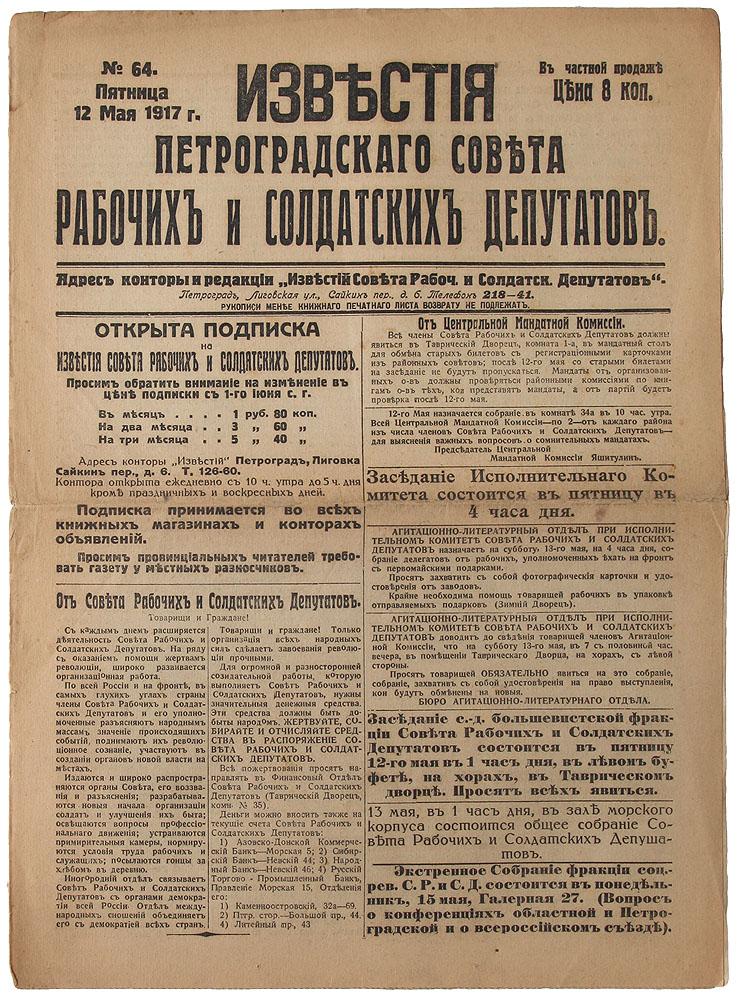 Известия Петроградскаго Совета Рабочих и Солдатских Депутатов. № 64, 12 мая 1917 года