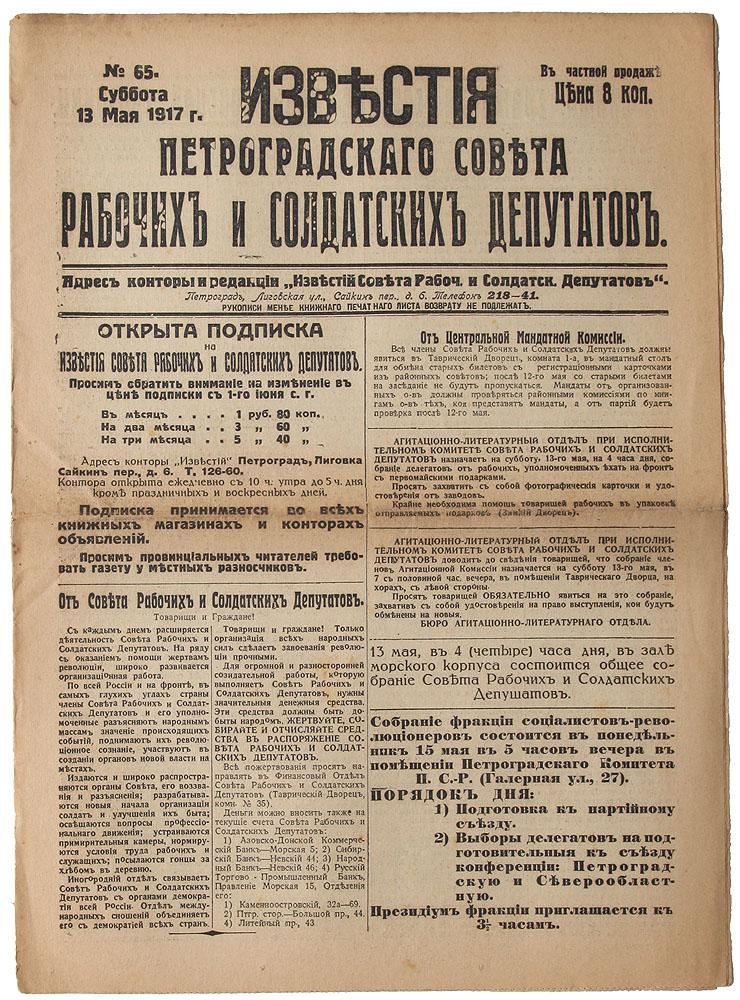 Известия Петроградскаго Совета Рабочих и Солдатских Депутатов. № 65, 13 мая 1917 года