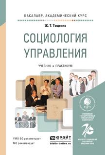 Социология управления. Учебник и практикум