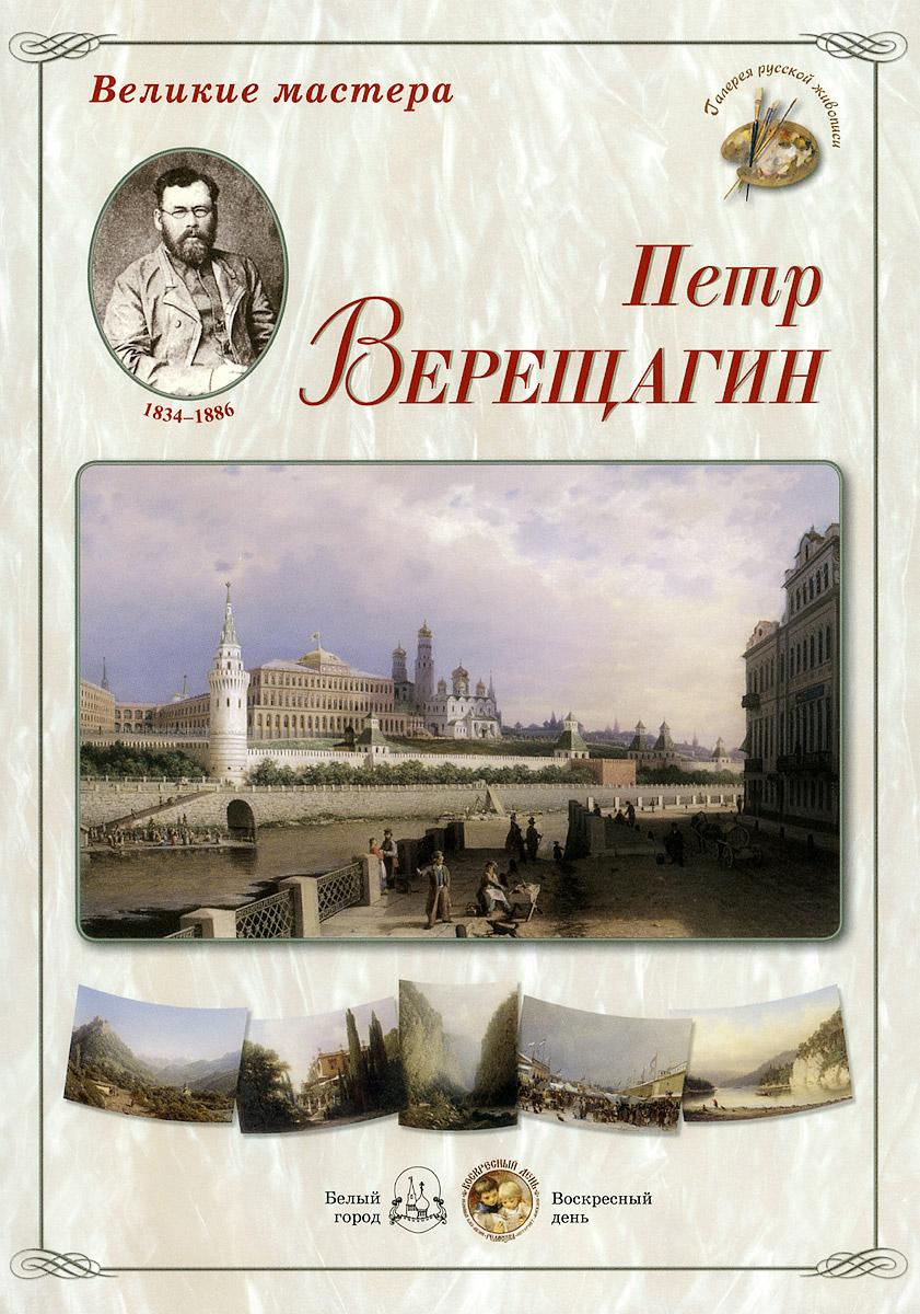 Великие мастера. Петр Верещагин (набор из 24 репродукций)