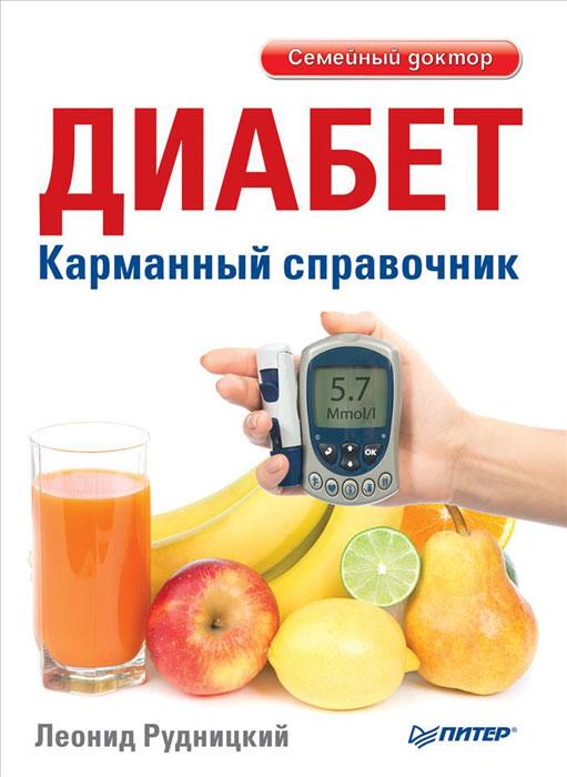Диабет. Карманный справочник ( 978-5-496-01462-5 )