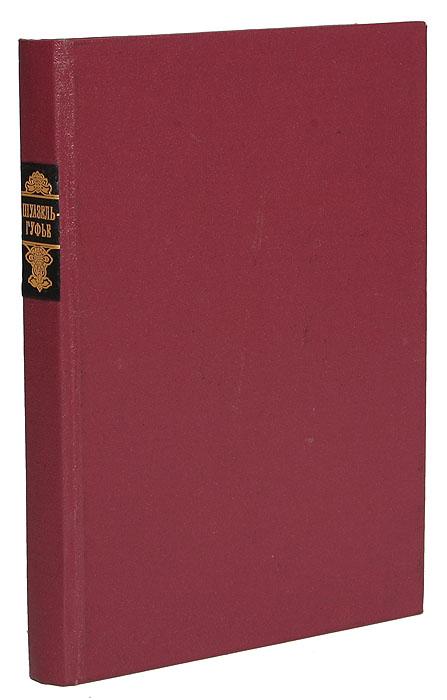 Воспоминания графини Шуазель-Гуфье об императоре Александре I и императоре Наполеоне
