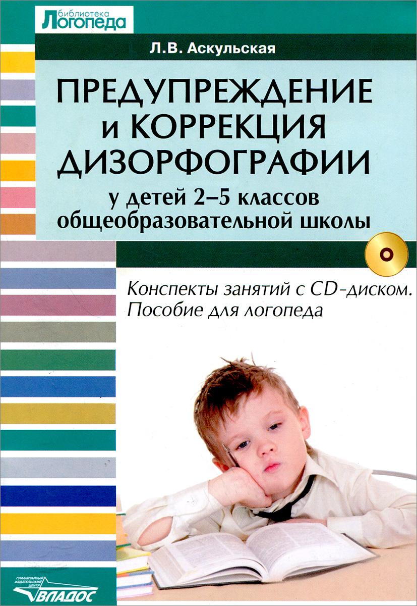 Предупреждение и коррекция дизорфографии у детей 2-5 классов общеобразовательных школ. Пособие для логопеда (+CD)