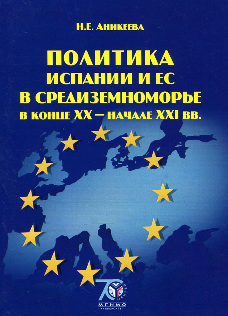 Политика Испании и ЕС в Средиземноморье в конце XX - начале XXI вв. Учебное пособие