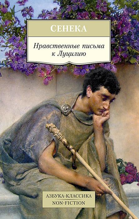 Нравственные письма к Луцилию ( 978-5-389-09142-9 )