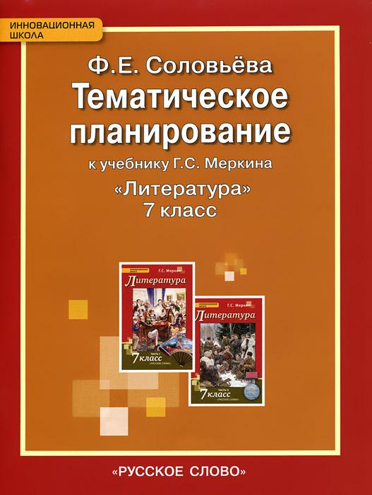 Литература. 7 класс. Тематическое планирование к учебнику Г. С. Меркина