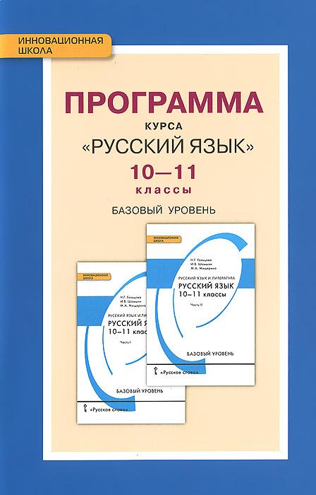Русский язык. 10-11 классы. Базовый уровень. Программа курса