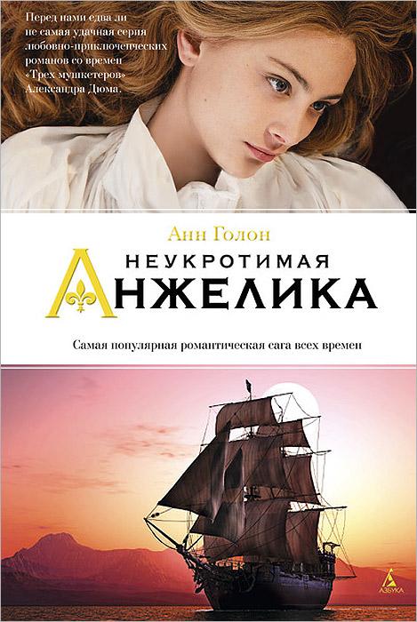 Неукротимая Анжелика 001.002/2. Женские тайны. Анжелика. Голон А.