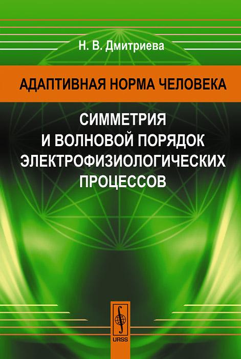 Адаптивная норма человека. Симметрия и волновой порядок электрофизиологических процессов