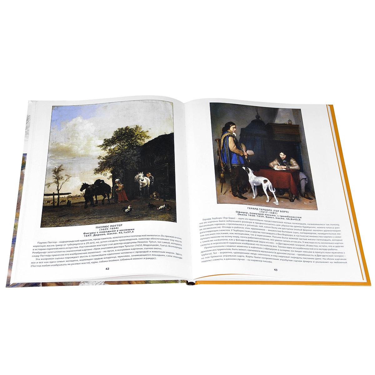 Музеи искусств (комплект из 5 книг)