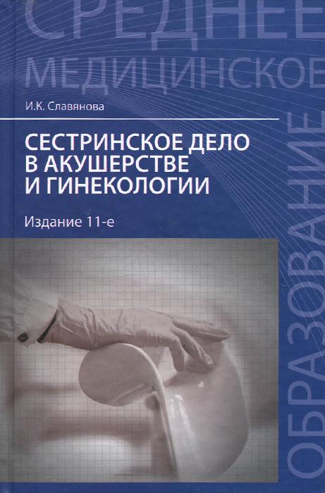 Сестринское дело в акушерстве и гинекологии. Учебное пособие