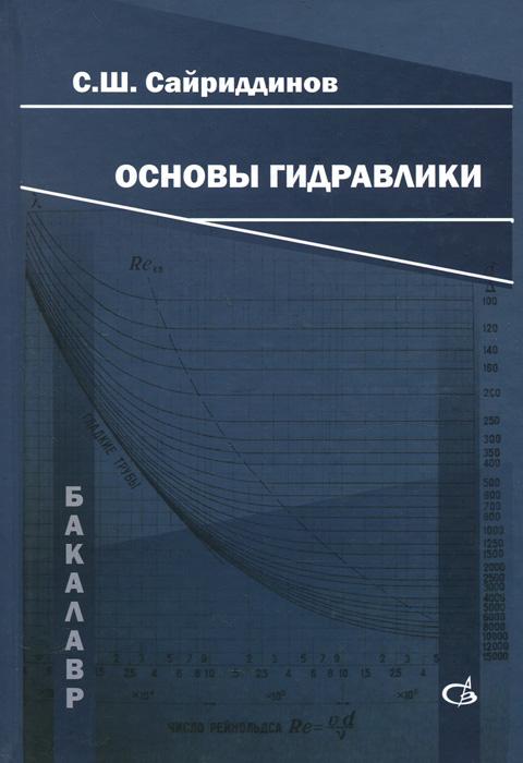 Основы гидравлики. Учебник