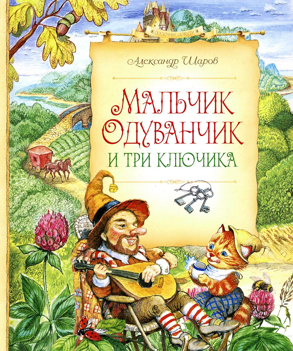 Мальчик Одуванчик и три ключика12296407Александр Шаров - писатель, известный не только в России, но и за рубежом. Он одинаково глубоко, честно и открыто пишет как для детей, так и для взрослых. Мир его произведений потрясающе реальный, даже если это сказка, а язык - живой и выразительный. Серьёзные, умные и тонкие произведения Александра Шарова, дополненные изумительными иллюстрациями Ирины Егоровой, позволяют поговорить с детьми на очень важные темы: о преданности, зависти, ответственности, эгоизме, гармонии, выборе пути, судьбе и смысле жизни. Для младшего школьного возраста.