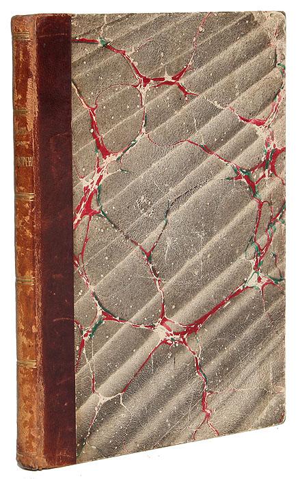Стихотворения и письма А. В. Кольцова