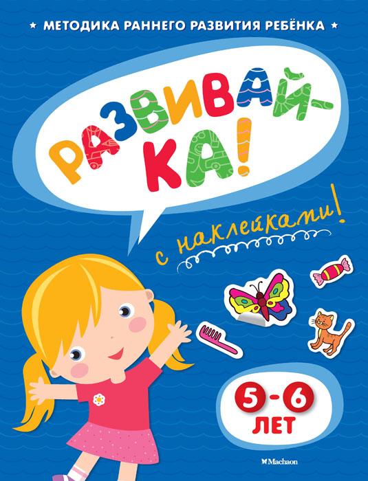 О. Н. Земцова Развивайка. 5-6 лет. Методика раннего развития ребенка (+ наклейки)