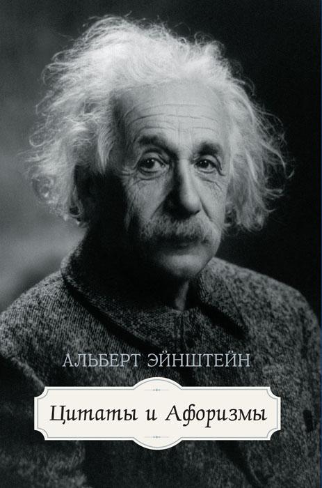 Альберт Эйнштейн. Цитаты и афоризмы