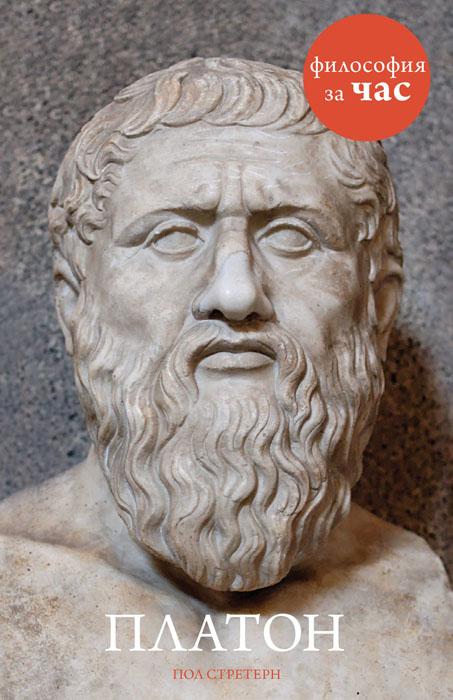 Платон ( 978-5-389-07651-8 )