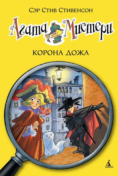 Агата Мистери. Книга 7. Корона дожа
