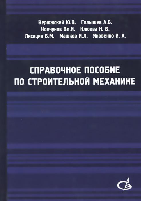 Справочное пособие по строительной механике. В 2 томах. Том 2. Учебное пособие
