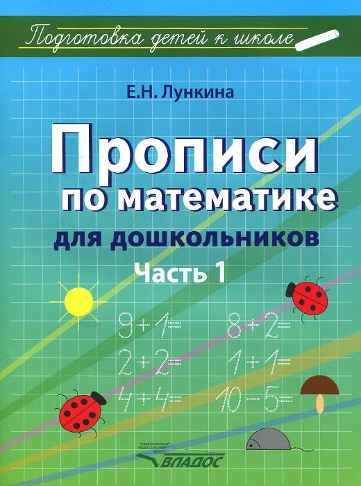 Прописи по математике для дошкольников. В 2 частях. Часть 1. Цифры от 1 до 10